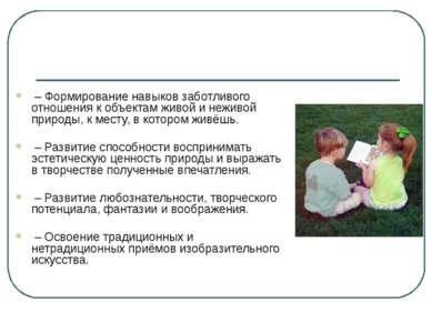 – Формирование навыков заботливого отношения к объектам живой и неживой приро...