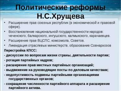 Политические реформы Н.С.Хрущева Расширение прав союзных республик (в экономи...