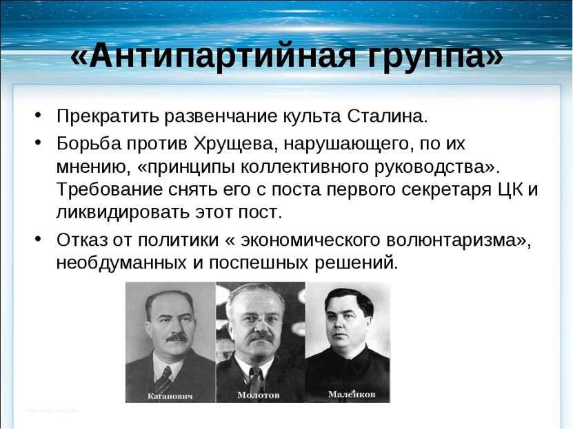 «Антипартийная группа» Прекратить развенчание культа Сталина. Борьба против Х...