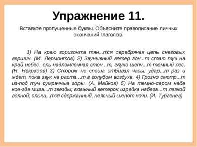 Упражнение 11. Вставьте пропущенные буквы. Объясните правописание личных окон...