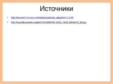 Источники http://lyuceum7-1a.ucoz.ru/load/pravopisanie_glagolov/1-1-0-65 http...
