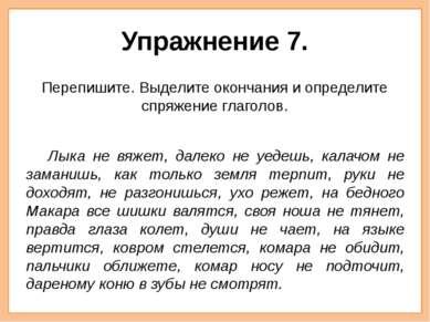 Упражнение 7. Перепишите. Выделите окончания и определите спряжение глаголов....