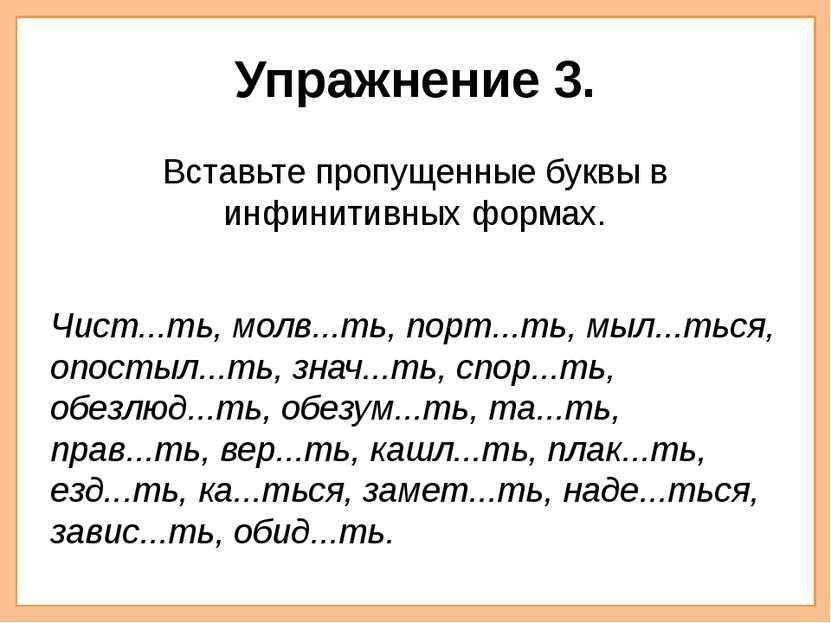 Упражнение 3. Вставьте пропущенные буквы в инфинитивных формах. Чист...ть, мо...