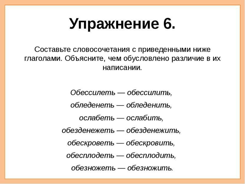 Упражнение 6. Составьте словосочетания с приведенными ниже глаголами. Объясни...