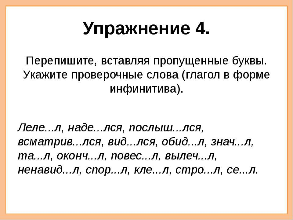 Упражнение 4. Перепишите, вставляя пропущенные буквы. Укажите проверочные сло...