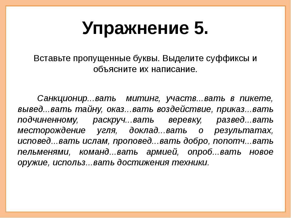 Упражнение 5. Вставьте пропущенные буквы. Выделите суффиксы и объясните их на...