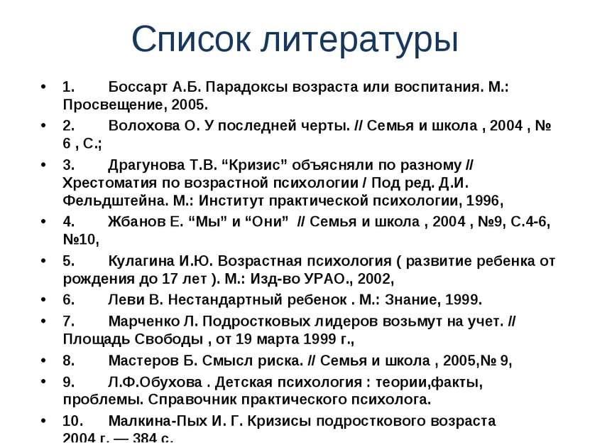 Список литературы 1.Боссарт А.Б. Парадоксы возраста или воспитания. М...