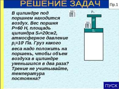 ПУСК P0 В цилиндре под поршнем находится воздух. Вес поршня Р=60 Н, площадь ц...