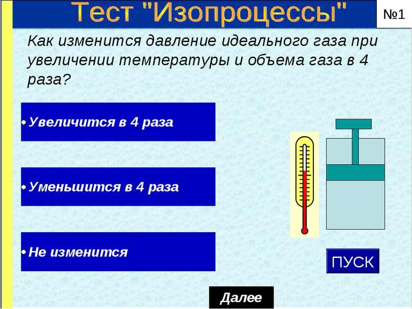 Как изменится давление идеального газа при увеличении температуры и объема га...