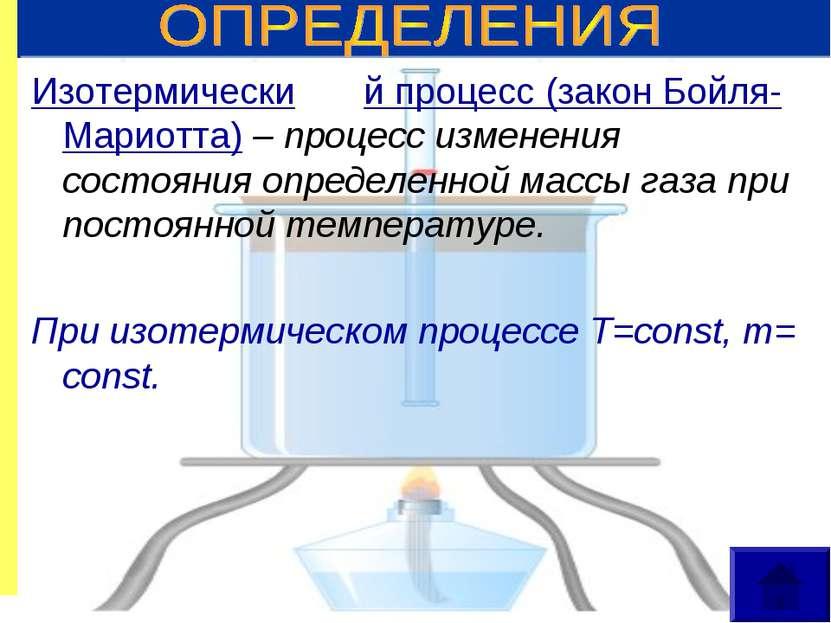 Изотермически й процесс (закон Бойля-Мариотта) – процесс изменения состояния ...