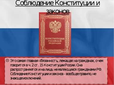 Соблюдение Конституции и законов Это самая главная обязанность, лежащая на гр...