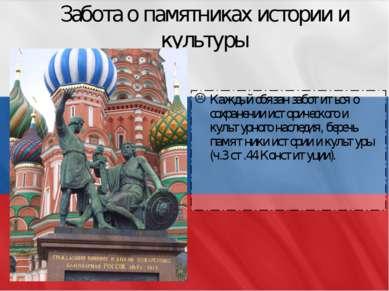 Забота о памятниках истории и культуры Каждый обязан заботиться о сохранении ...