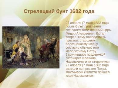Стрелецкий бунт 1682 года 27 апреля (7 мая) 1682 года после 6 лет правления с...