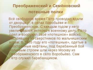 Преображенский и Семёновский потешные полки Всё свободное время Пётр проводил...