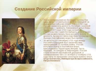 Создание Российской империи После возвращения из Великого посольства царь нач...