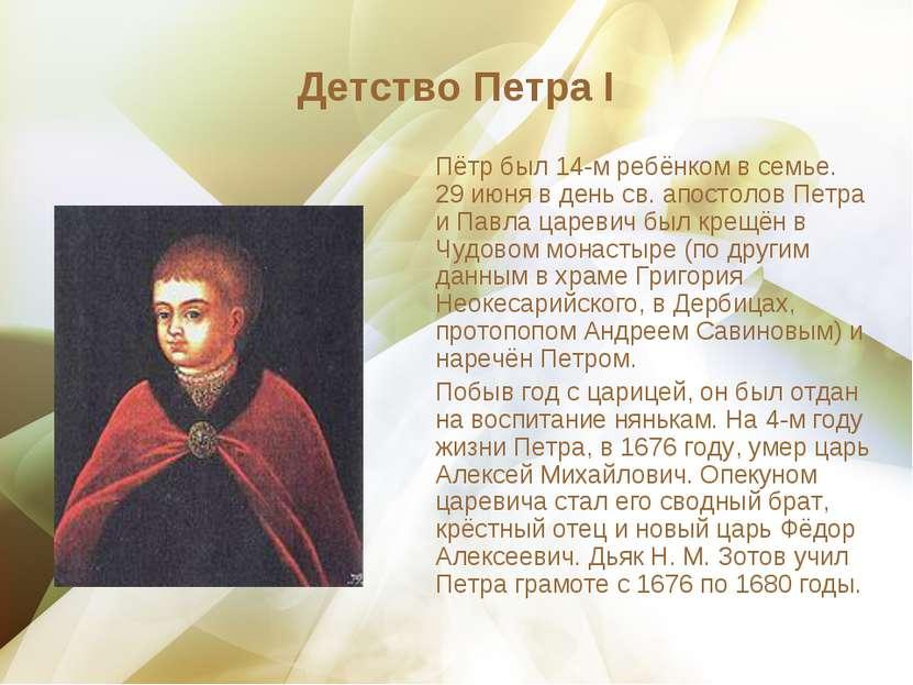 Детство Петра I Пётр был 14-м ребёнком в семье. 29 июня в день св. апостолов ...