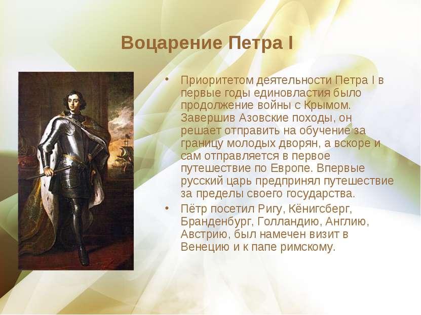 Воцарение Петра I Приоритетом деятельности Петра I в первые годы единовластия...