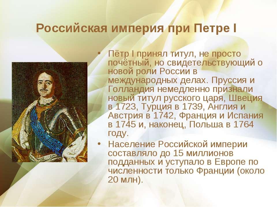 Российская империя при Петре I Пётр I принял титул, не просто почётный, но св...