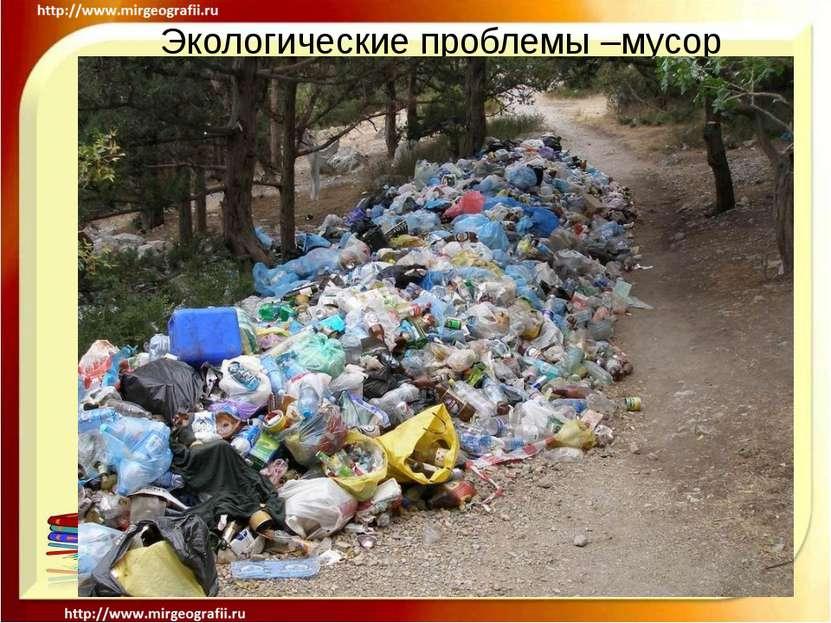 Экологические проблемы –мусор Разлив нефти
