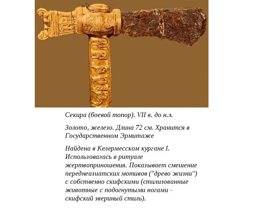 Секира (боевой топор). VII в. до н.э. Золото, железо. Длина 72 см. Хранится в...