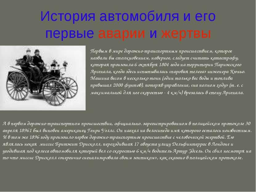 История автомобиля и его первые аварии и жертвы Первым в мире дорожно-транспо...