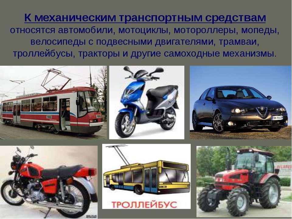 К механическим транспортным средствам относятся автомобили, мотоциклы, моторо...