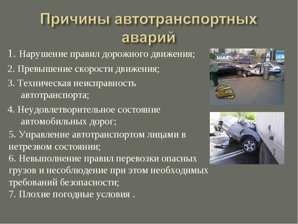 1. Нарушение правил дорожного движения; 2. Превышение скорости движения; 3. Т...