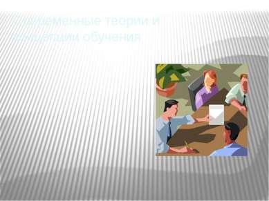 Современные теории и концепции обучения