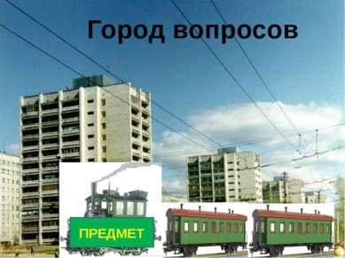 19.02.2009 2 класс ПРЕДМЕТ Город вопросов