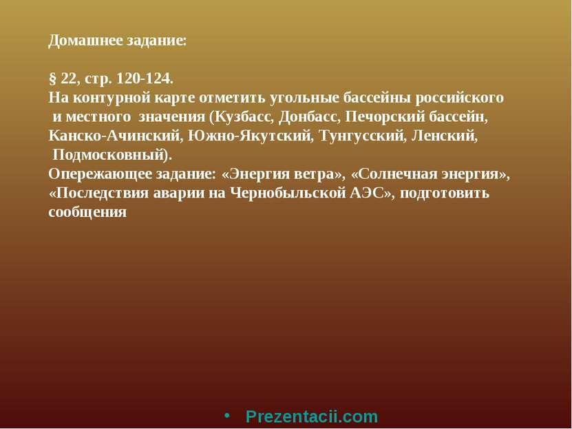Домашнее задание: § 22, стр. 120-124. На контурной карте отметить угольные ба...