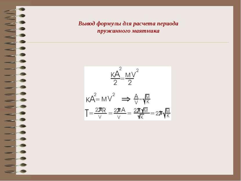 Вывод формулы для расчета периода пружинного маятника