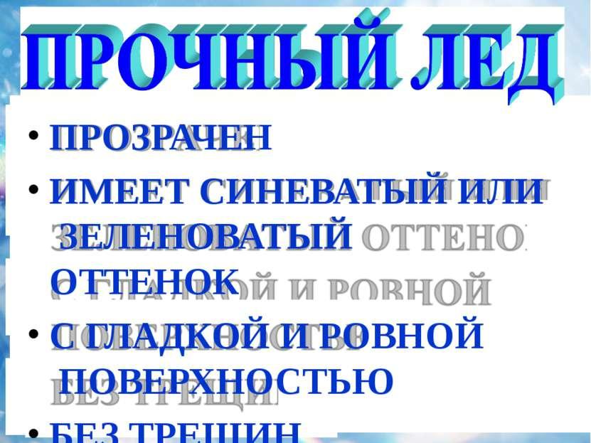ПРОЗРАЧЕН ИМЕЕТ СИНЕВАТЫЙ ИЛИ ЗЕЛЕНОВАТЫЙ ОТТЕНОК С ГЛАДКОЙ И РОВНОЙ ПОВЕРХНО...