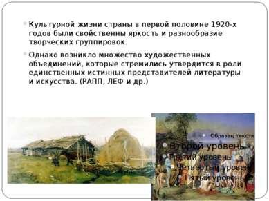 Культурной жизни страны в первой половине 1920-х годов были свойственны яркос...