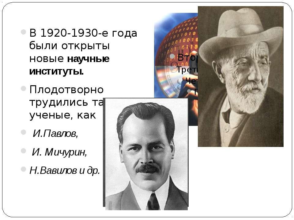 В 1920-1930-е года были открыты новые научные институты. Плодотворно трудилис...