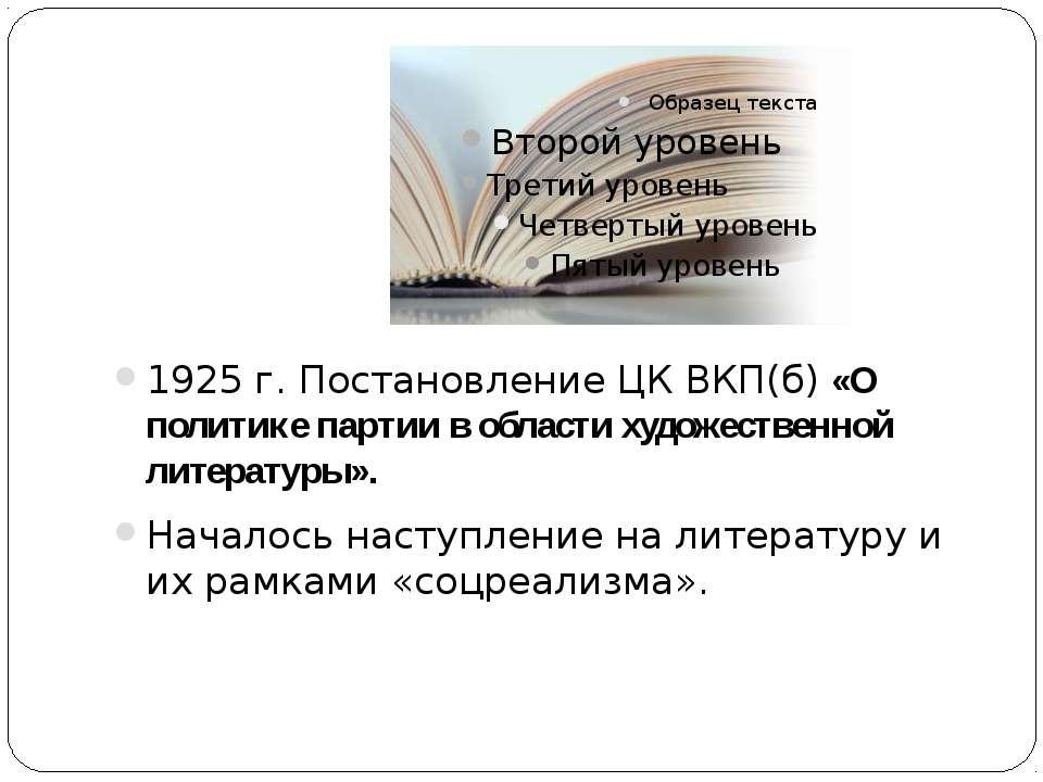 1925 г. Постановление ЦК ВКП(б) «О политике партии в области художественной л...