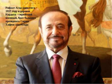 Рифаат Асад родился в 1937 году в деревне Кардаха - сирийский военный, брат б...