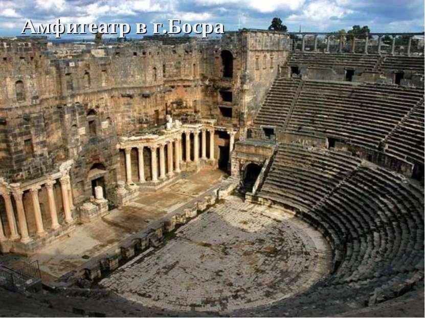 Амфитеатр в г.Босра