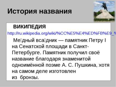 История названия ВИКИПЕДИЯ http://ru.wikipedia.org/wiki/%CC%E5%E4%ED%FB%E9_%E...
