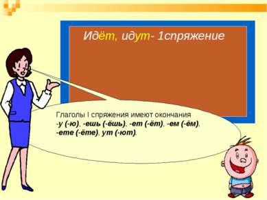 Глаголы I спряжения имеют окончания -у (-ю), -ешь (-ёшь), -ет (-ёт), -ем (-ём...