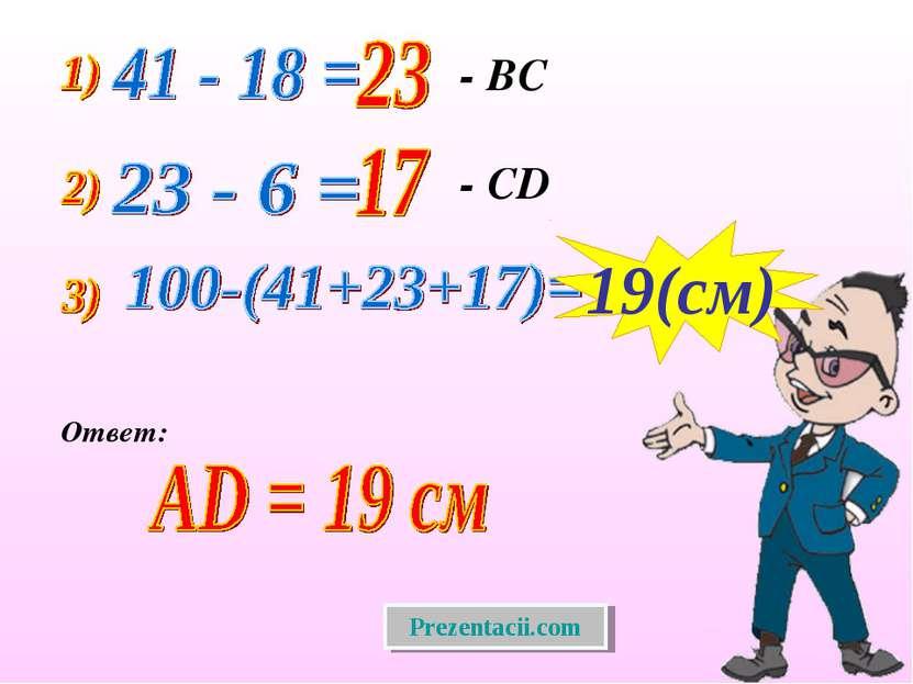 - ВС - СD 19(cм) Ответ: Prezentacii.com