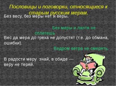 Пословицы и поговорки, относящиеся к старым русским мерам. Без весу, без меры...