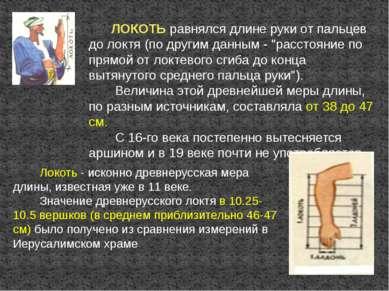"""ЛОКОТЬ равнялся длине руки от пальцев до локтя (по другим данным - """"расстояни..."""