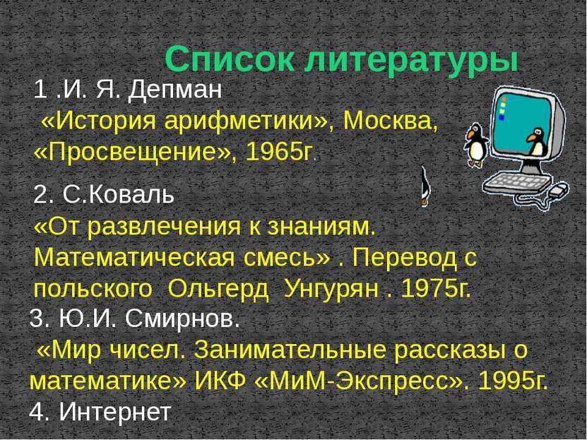Список литературы 1 .И. Я. Депман «История арифметики», Москва, «Просвещение»...