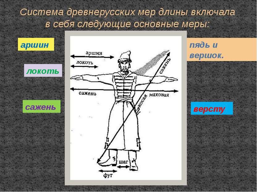 Система древнерусских мер длины включала в себя следующие основные меры: верс...