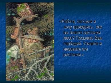 «Ребята, сегодня я хочу проверить, как вы знаете растения леса? Посылаю Вам г...