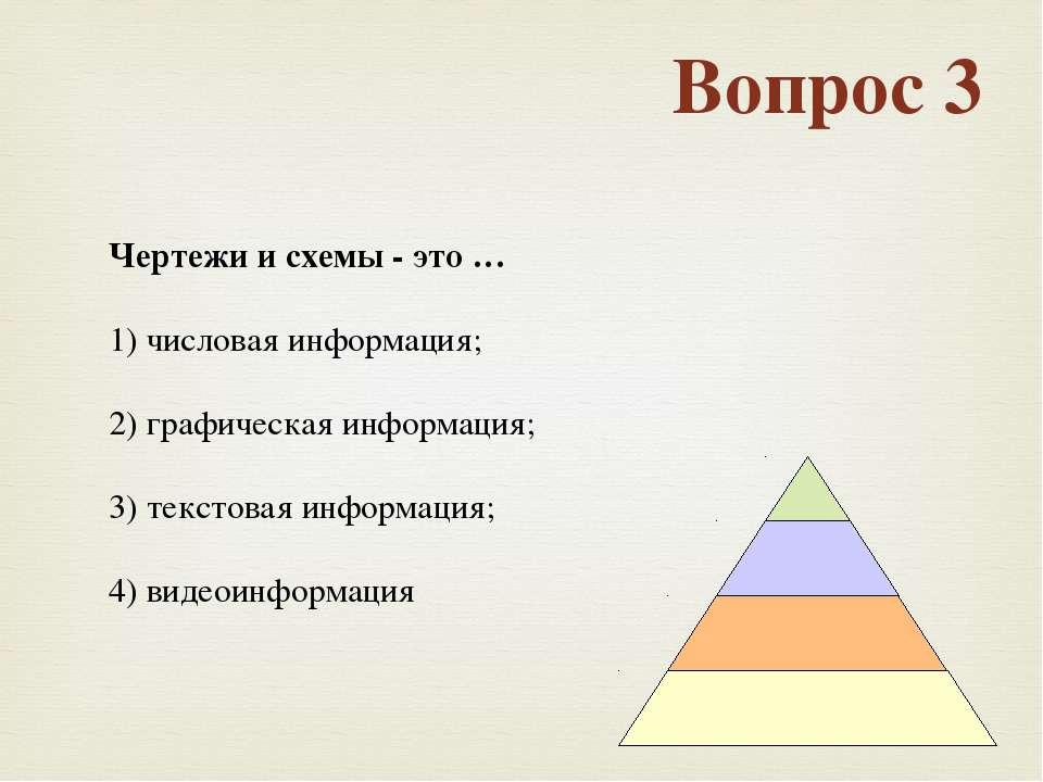 Что НЕ является действием с информацией? 1) поиск слова в словаре; 2) чтение ...