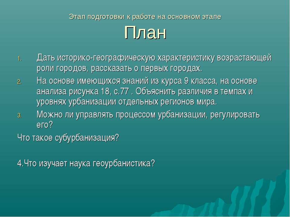 Этап подготовки к работе на основном этапе План Дать историко-географическую ...