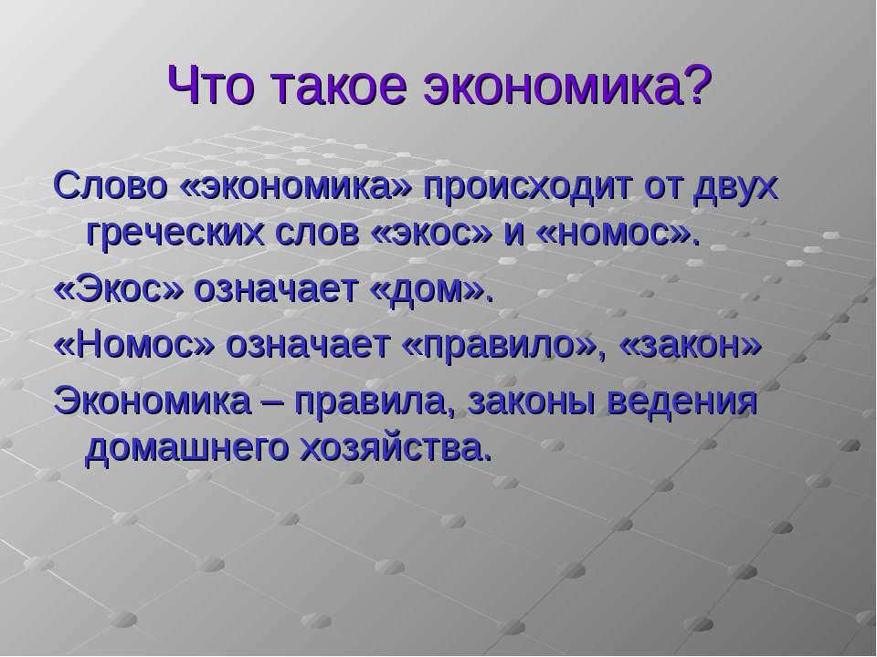 Что такое экономика? Слово «экономика» происходит от двух греческих слов «эко...