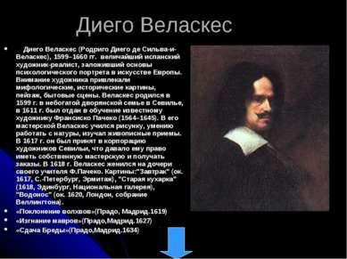 Диего Веласкес Диего Веласкес (Родриго Диего де Сильва-и-Веласкес), 1599–1660...