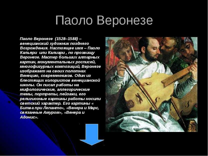 Паоло Веронезе Паоло Веронезе (1528–1588) – венецианский художник позднего Во...